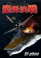 空母決戦.jpg