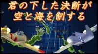 空母決戦copy.jpg