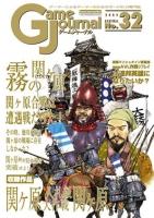 GJ32cover.jpg