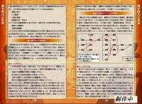 源平争乱23-24.jpg