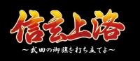 信玄上洛ロゴ.jpg