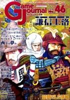 GameJournal46号謙信上洛