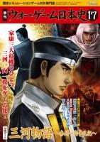ウォーゲーム日本史17号