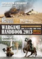 ウォーゲームハンドブック2013