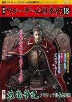 ウォーゲーム日本史18号