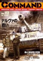 CMJ112『激闘!ナルヴァ軍集団』