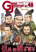 ゲームジャーナル48号