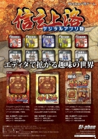 信玄上洛デジタルアプリ版for Win