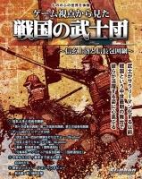 ゲーム視点から見た戦国の武士団~信玄上洛と信長包囲網~