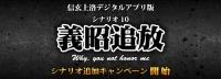 信玄上洛デジタルアプリ版追加シナリオ10「義昭追放」