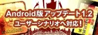 信玄上洛デジタルアプリ版forAndroidアップデート