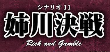 信玄上洛デジタルアプリ版シナリオ追加キャンペーン「姉川決戦」