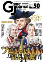 ゲームジャーナル50号