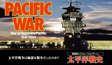 太平洋戦史-War at Sea in the Pacific-
