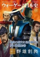 ウォーゲーム日本史22号