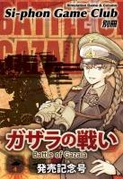 SGC別冊6号ガザラの戦い発売記念号