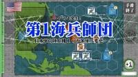 空母決戦1942_第1海兵師団