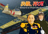 空母決戦シナリオ追加キャンペーン