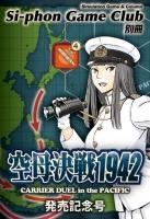 SGC別冊空母決戦1942発売記念号