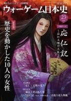 ウォーゲーム日本史23号