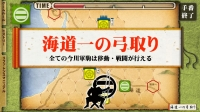 桶狭間の戦い-Drive on Okehazama-