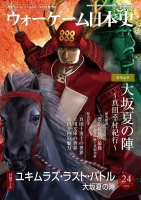 ウォーゲーム日本史24号