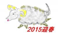 2015迎春@Si-phon