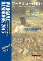 ウォーゲームハンドブック2015