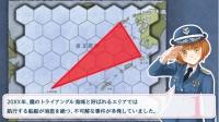 しまにょ艦隊の魔のトライアングル海域