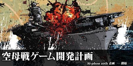 Si-phonの空母戦ゲーム