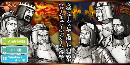 百年戦争-The Hundred Years' War-