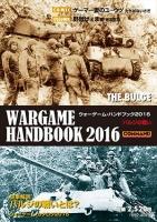 ウォーゲームハンドブック2016