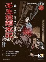ウォーゲーム日本史27号