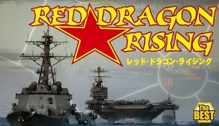 レッド・ドラゴン・ライジング