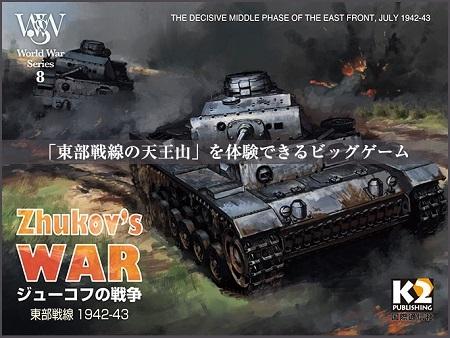 ジェーコフの戦争
