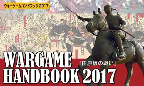 ウォーゲームハンドブック2017