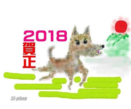 2018年Si-phon