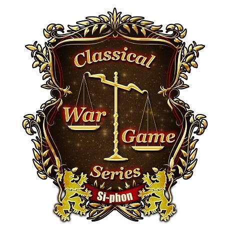 クラシカルウォーゲームシリーズ