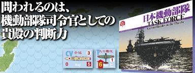 日本機動部隊