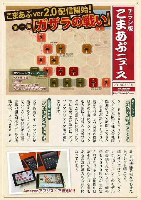 チラシ版こまあぷニュース190328号