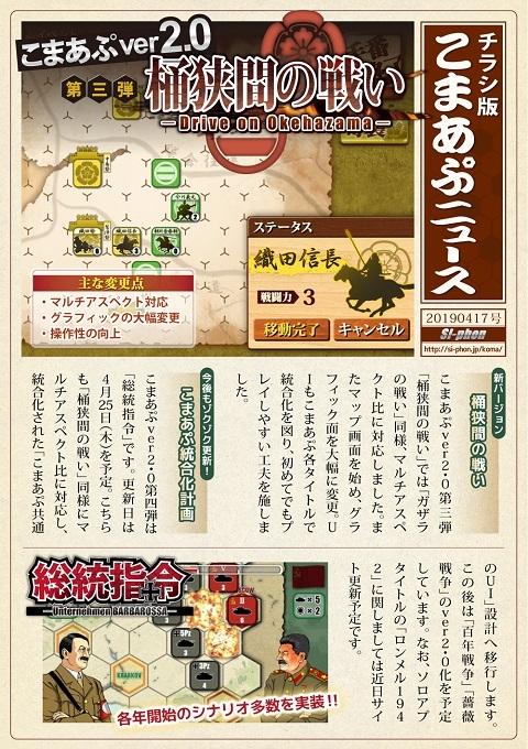 190417_こまあぷニュース