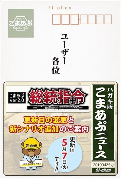 ハガキ版こまあぷニュース190425号