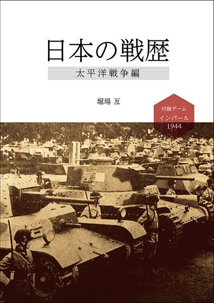 日本の戦歴