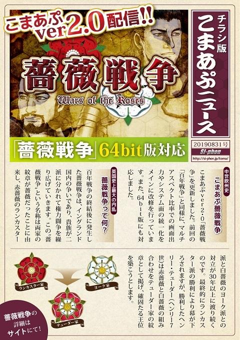 チラシ版こまあぷニュース
