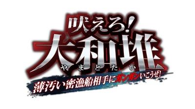 yamatotai_logo.jpg