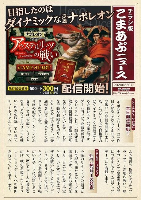 チラシ版こまあぷニュース200330
