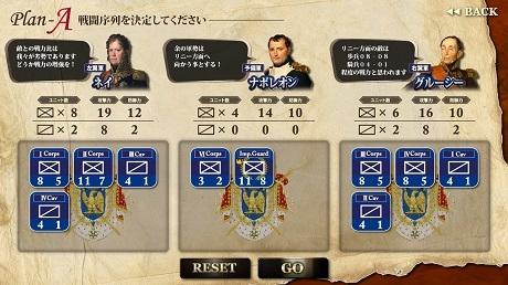 ワーテルロー戦役の戦闘序列画面