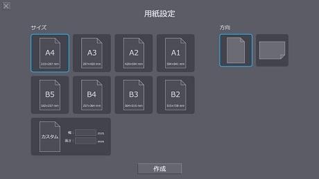 用紙設定画面.jpg