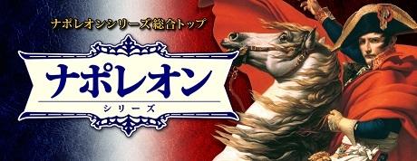 ナポレオンシリーズトップページ