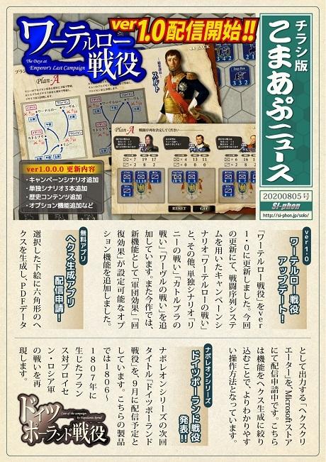 チラシ版こまあぷニュース200805